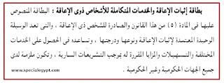 المادة رقم (5) بالقانون لرقم 10 لسنة 2018