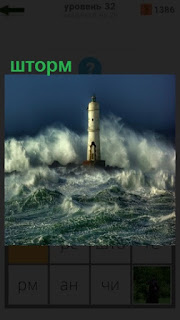 идет сильный шторм захватывая с собой стоящий маяк