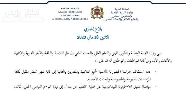 بلاغ من وزارة التربية الوطنية بخصوص الجدولة الزمنية للامتحانات لكل القطاعات