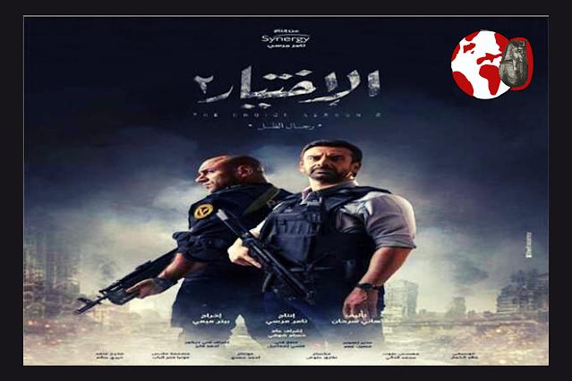 مشاهدة جميع حلقات مسلسل الاختيار2 بطولة احمد مكي وكريم عبدالعزيز رمضان 2021