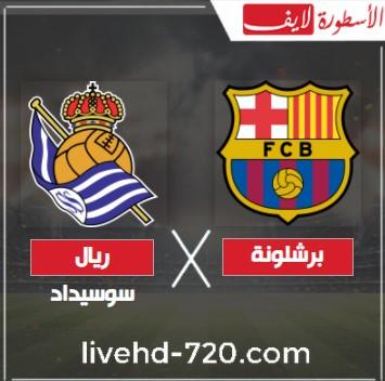 بث مباشر مباراة برشلونة وريال سوسيداد بدون تقطيع