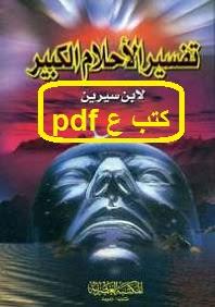 تحميل كتاب تفسير الاحلام pdf ابن سيرين