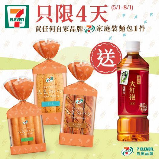 7-Eleven: 買麵包送烏龍茶 至1月8日