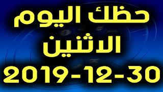 حظك اليوم الاثنين 30-12-2019 -Daily Horoscope