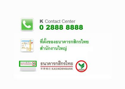 เบอร์โทรศัพท์ 888