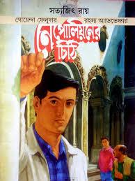 নেপোলিয়নের চিঠি - সত্যজিৎ রায় Napoleon er Chithi - Satyajit Ray
