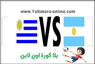 مشاهدة مباراة الارجنتين واوروجواي بث مباشر بتاريخ 02-09-2016 تصفيات كأس العالم: أمريكا الجنوبية