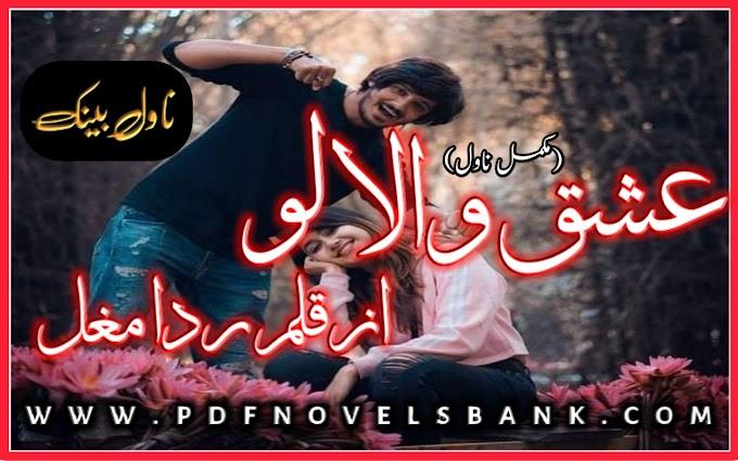Ishq Wala Love by Rida Mughal Complete Novel Pdf Download