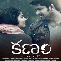 Kanam (2018) Telugu Movie Audio CD Front Covers, Posters, Pictures, Pics, Images, Photos, Wallpapers