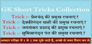 Short Tricks for GK in Hindi