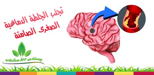 نصائح لتجنب الجلطة الدماغية الصغرى الصامتة