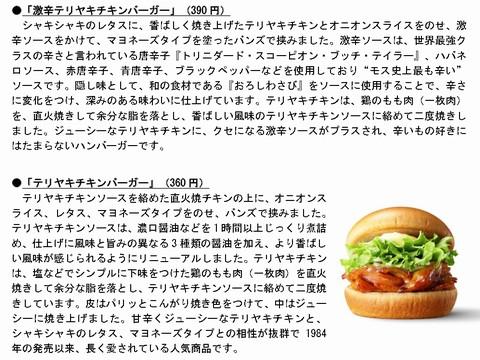 メニュー3 モスバーガー甚目寺店