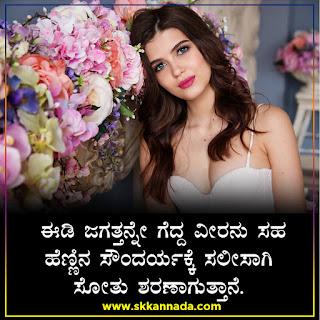 Beautiful Girl Love Romantic quote in kannada