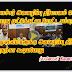 புலிகளின் இனவழிப்பு நிகழ்வு- சம்பந்தன்,சுமந்திரன் தலைமையில் (காணொளி)