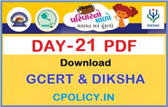Parivar No Malo Salamat Ane Hunfalo Day-21 Pravutti PDF Download