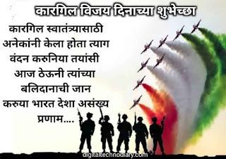 कारगिल विजय दिवस - Kargil Vijay Diwas Wishes in Marathi कारगिल विजय दिवस - Kargil Vijay Diwas Wishes in Marathi