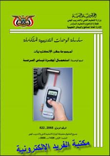كتاب أجهزة قياس السرعة الدورانية والخطية، قراءة وتحميل كتاب أجهزة قياس السرعة pdf أونلاين، أجهزة القياس الكهربائية والإلكترونية، أجهزة القياس الرقمية والتماثلية ، تحميل بروابط مباشر مجانا