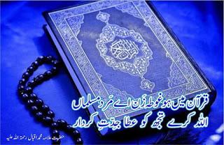 Quran Mein ho Ghota Zan Ae Mard e Musalman