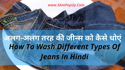 अलग-अलग तरह की जीन्स को कैसे धोएं | How To Wash Different Types Of Jeans In Hindi