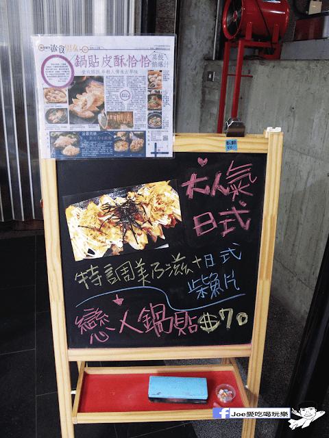IMG 6392 - 【台中美食】壹玖捌捌 《銷魂鍋貼》 ,高檔裝潢裡的中式饗宴,不管是鍋貼,牛肉麵都超級道地好好味!!