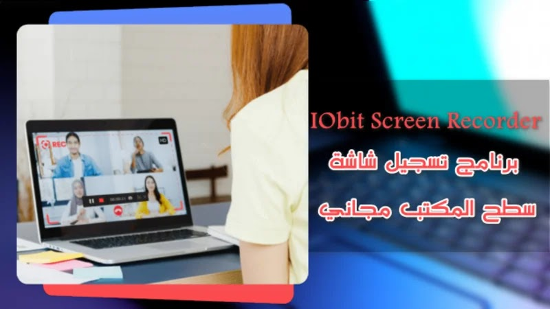 برنامج تصوير الشاشة فيديو للكمبيوتر بدون علامة مائية خفيف