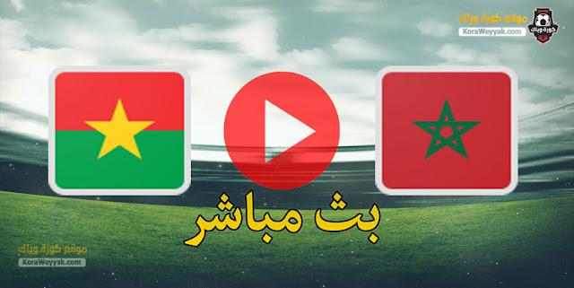 نتيجة مباراة المغرب وبوركينا فاسو اليوم 11 يونيو 2021 في مباراة ودية