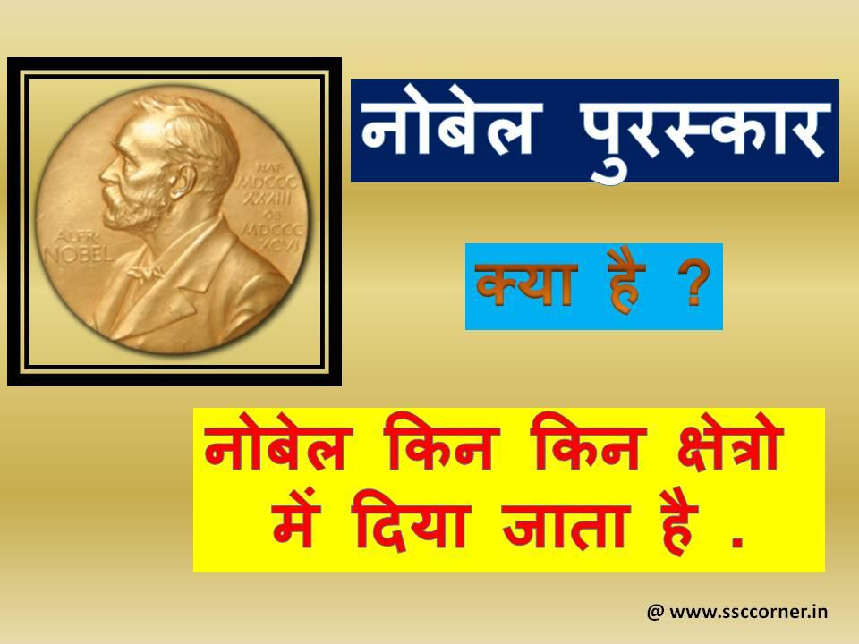 नोबेल पुरस्कार | Nobel Award  in Hindi | नोबेल पुरस्कार क्या है | नोबेल पुरस्कार किस क्षेत्र में दिया जाता है - Nobel Award In Hindi