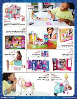 عروض و تخفيضات تويز ار اص Toys R Us