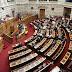 Ο φάκελος Παπαντωνίου πηγαίνει στην τακτική Δικαιοσύνη – Η ψηφοφορία (video)