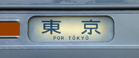 武蔵野線 東京行き2 205系メルヘン顔