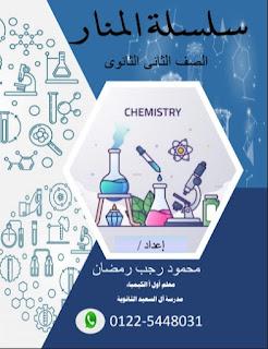 اقوى مذكرة كيمياء للصف الثانى الثانوى الترم الاول 2022 مستر محمود رجب