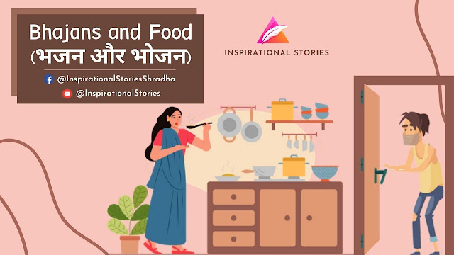 Inspirational Stories - भजन और भोजन (Bhajans and food)