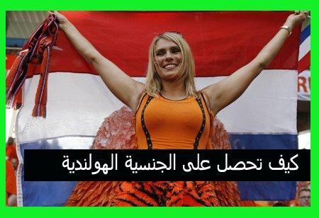 كيف تحصل على الجنسية الهولندية