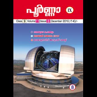 Kerala padavali standard 9 Malayalam guides