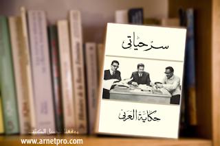 تحميل كتاب سر حياتى للحاج محمود العربى pdf برابط - كتابي