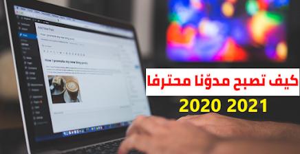 كيف تصبح مدون محترف 2021 - 2020