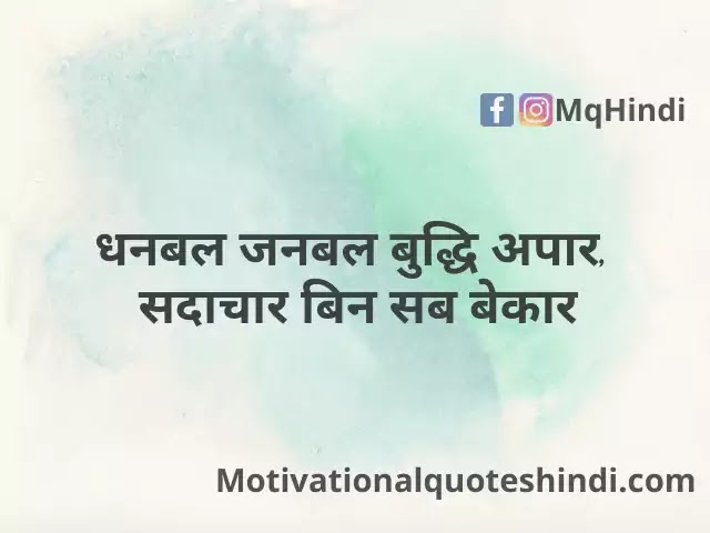 Humanity Quotes Images In Hindi