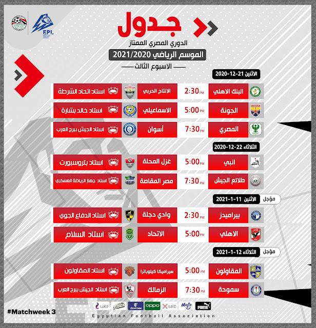 جدول مباريات الأسبوع الثالث من الدورى المصرى الممتاز موسم 2021
