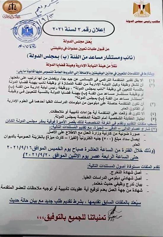 اعلان وظائف مجلس الدولة -اعلان رقم 3 لسنة 2021 يطلب خريجي جامعات للتعيين