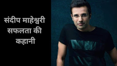 Sandeep Maheshwari motivational story hindi