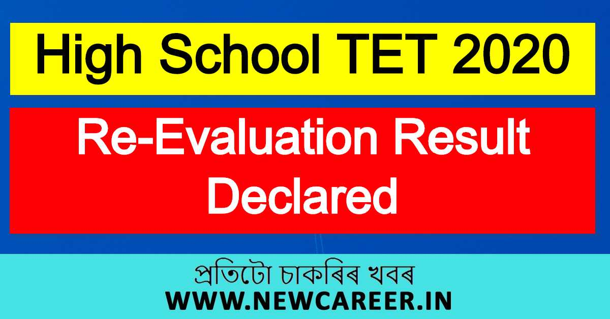 Assam High School TET Re-Evaluation Result 2020, Check @ Ssa.Assam.Gov.In