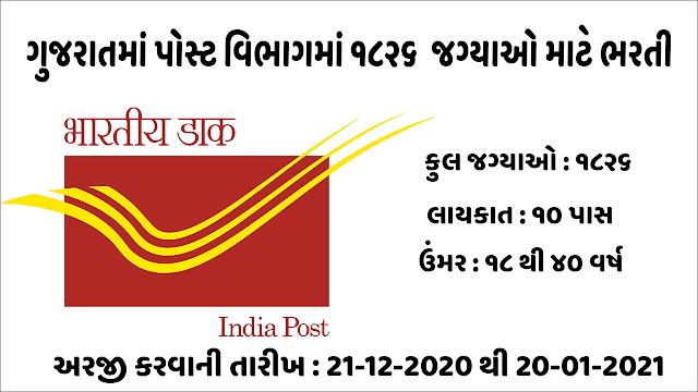 Gujarat Postal Circle Recruitment 2021 | Gujarat GDS Recruitment 2021 | Apply now 1826 Gujarat GDS post