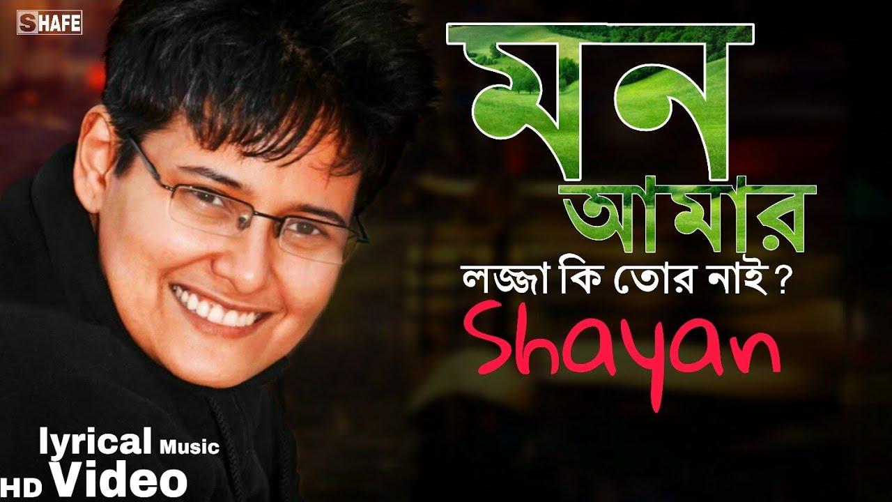 Mon Amar Lojja Ki Tor Nai Lyrics ( মন আমার লজ্জা কি তোর নাই ) - Shayan