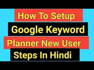 Google-Keyword-Planner-Explained-for-new-user