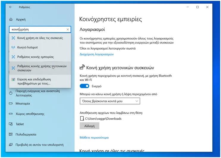 Πώς να ενεργοποιήστε την κοινή χρήση γειτονικών συσκευών στα Windows 10