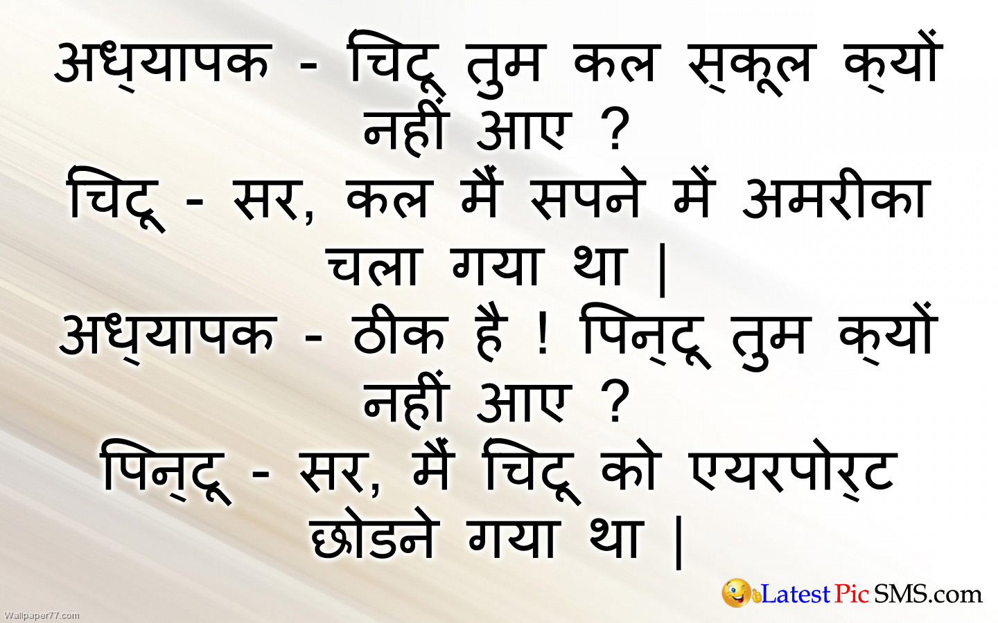 Teacher Student Jokes Quotes in Hindi