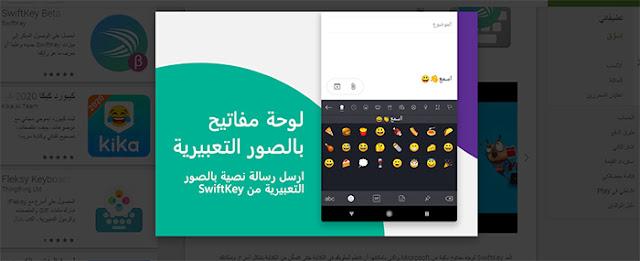 لوحة المفاتيح عربي انجليزي لاجهزه الاندرويد