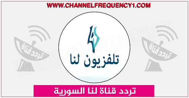 قناة لنا السورية الجديد
