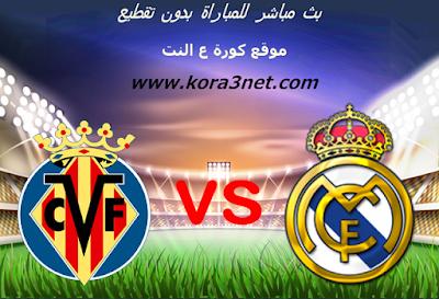 موعد مباراة ريال مدريد وفياريال اليوم 16-07-2020 الدورى الاسبانى