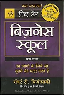 business school hindi by robert t kiyosaki,business books in hindi, finance books in hindi, investment in hindi, money management books in hindi